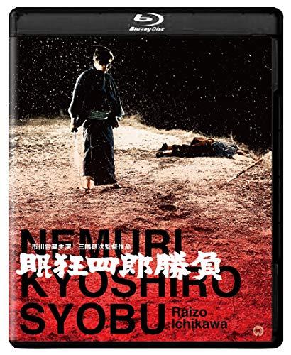 眠狂四郎 勝負 修復版 [Blu-ray]