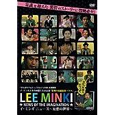 イ・ミンギ ニュース ~妄想の世界~ [DVD]