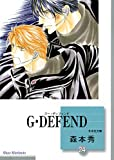 G・DEFEND(24) (冬水社文庫)