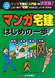 マンガ宅建はじめの一歩〈平成22年版〉
