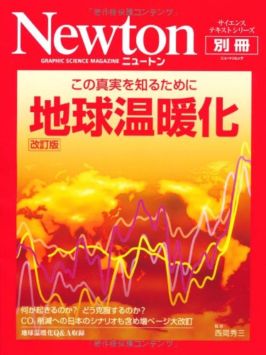 地球温暖化―この真実を知るために (ニュートンムック Newton別冊サイエンステキストシリーズ)