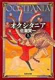 オクシタニア(上) (集英社文庫)