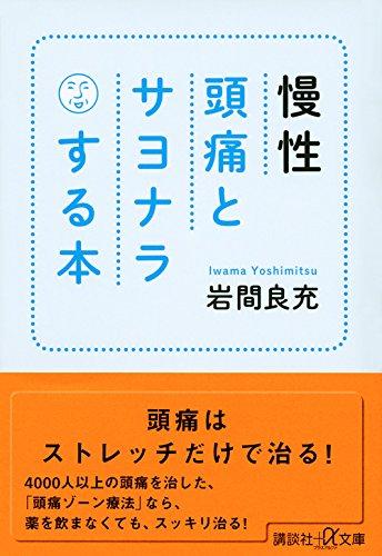 慢性頭痛とサヨナラする本 (講談社+α文庫)