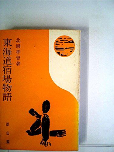 東海道宿場物語 (1972年) (物語歴史文庫〈27〉)