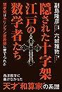 隠された十字架 江戸の数学者たち 関孝和はキリシタン宣教師に育てられた