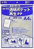 コレクト クリアポケット 再生PP A4 50枚 CFR-144