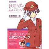 鉄道むすめ公式ガイドブック―鉄道制服コレクション (Gakken Mook)