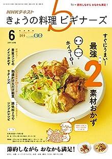 NHK きょうの料理 ビギナーズ 2017年 6月号 [雑誌] (NHKテキスト)