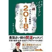 ゲッターズ飯田の五星三心占い2018年版 金/銀の インディアン