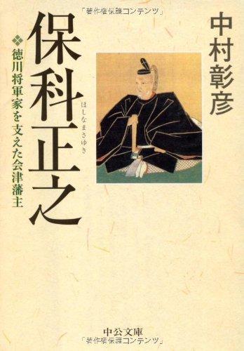 保科正之―徳川将軍家を支えた会津藩主 (中公文庫)