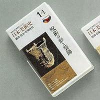 ビデオ日本美術史1-1呪術の形と B53-0111