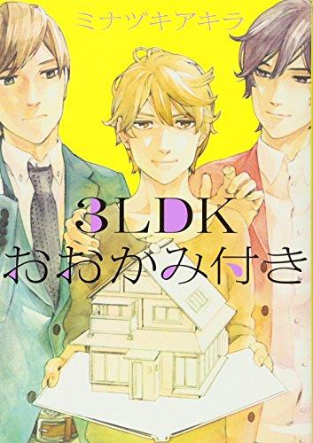 3LDKおおかみ付き (B`s-LOVEY COMICS)の詳細を見る