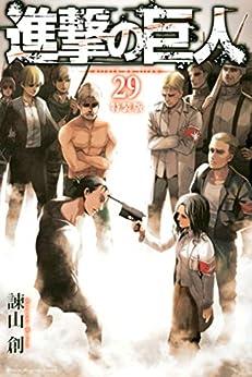 [諫山創]の進撃の巨人 特装版(29) (週刊少年マガジンコミックス)