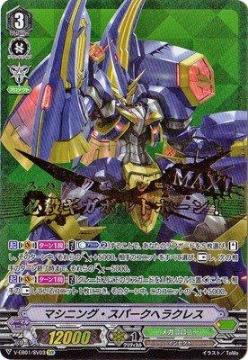カードファイトヴァンガードV エクストラブースター 第1弾 「The Destructive Roar」/V-EB01/SV03 マシニング・スパークヘラクレス SVR
