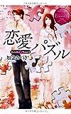 恋愛パズル (エタニティ文庫)
