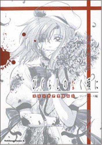 ひぐらしのなく頃にコミックアラカルト (角川コミックス・エース 179-2)の詳細を見る