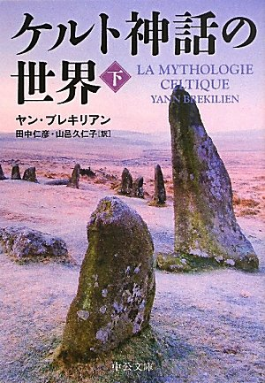 ケルト神話の世界(下) (中公文庫)