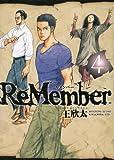 ReMember(4) (モーニング KC)