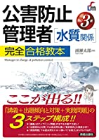 公害防止管理者[水質関係]完全合格教本 改訂3版