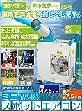 山善(YAMAZEN) ミニスポットエアコン (単相100V) キャスター付き YMS-183