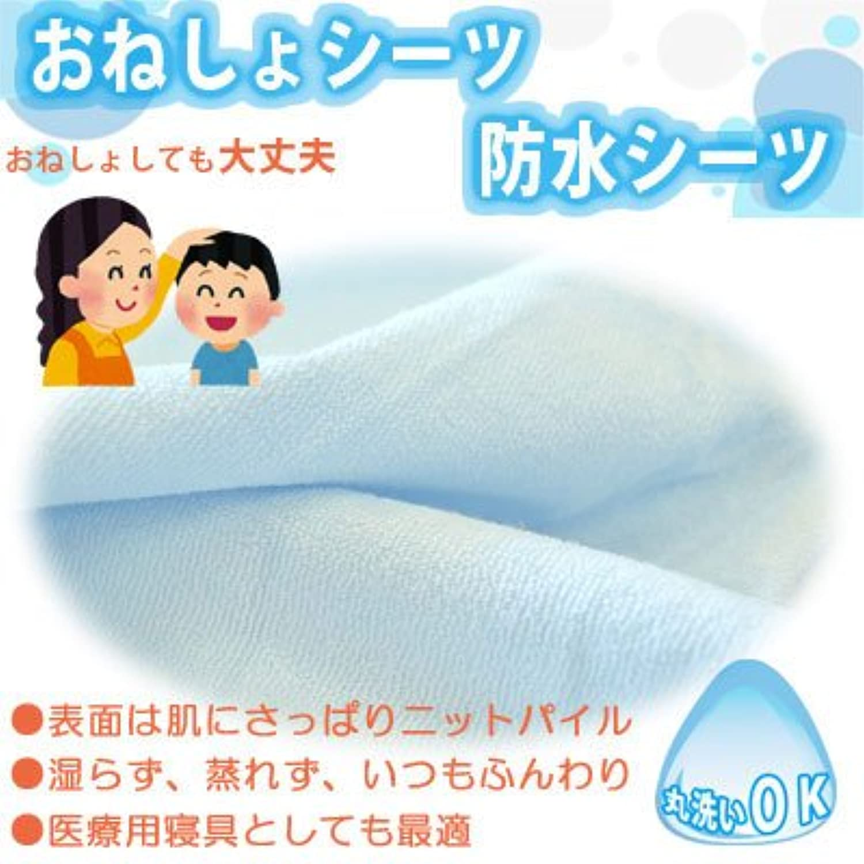 ノーブランド品 家で洗濯できてラクラク 防水シーツ 敷きパット おねしょシーツ 部分タイプ 100×150cm 100×150(部分タイプ)