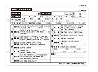 介護記録用紙 サービス利用確認書(205) A5サイズ 2枚複写 50組×200冊【事業所名印刷付き】