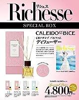 Richesse (リシェス)No.27 × 「CALEIDO ET BICE」アテンゾ パルファム ディフューザー 特別セット ([バラエティ])