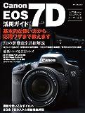 Canon EOS 7D 活用ガイド (マイコミムック) (MYCOMムック)
