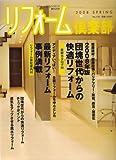 リフォーム倶楽部 2008年 04月号 [雑誌] 画像