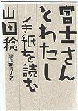 富士さんとわたし―手紙を読む