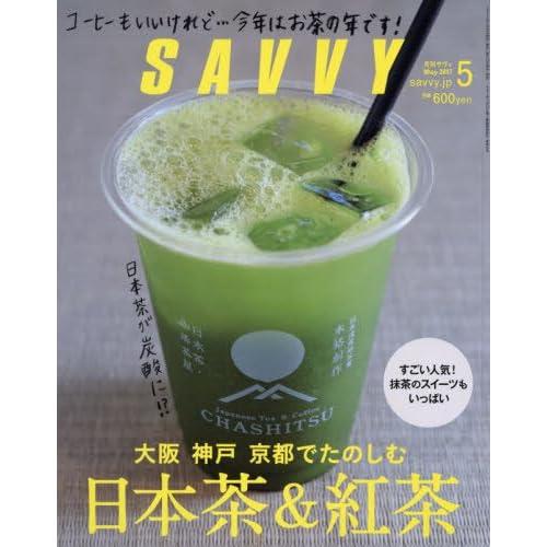 SAVVY(サヴィ) 2017年 05 月号 [雑誌]