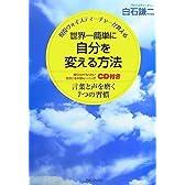 世界一簡単に自分を変える方法(CD付) ~言葉と声を磨く7つの習慣~