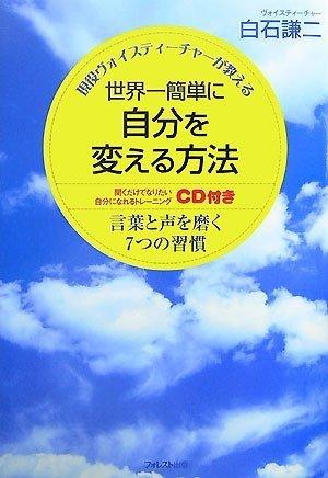 世界一簡単に自分を変える方法(CD付) ~言葉と声を磨く7つの習慣~の詳細を見る