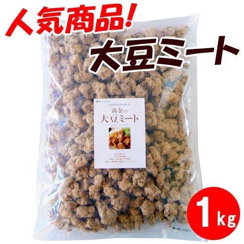 黄金の大豆ミート ブロック1kg