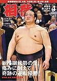 相撲 2017年 04 月号 [雑誌]