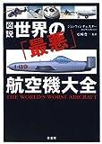 図説世界の「最悪」航空機大全