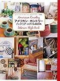 アメリカン・カントリーインテリア・スタイルbook (私のカントリー別冊) 画像