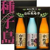 種子島酒造 芋くらべセット TN-300 (720ml×3本) [ 焼酎 25度 鹿児島県 2160ml ]