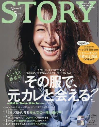 STORY(ストーリィ) 2017年 05 月号 [雑誌]