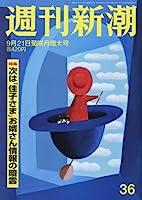 週刊新潮 2017年 9/21 号 [雑誌]
