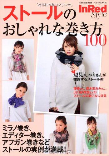 InRed Style ストールのおしゃれな巻き方100 (e-MOOK)の詳細を見る