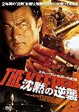 スティーヴン・セガール 沈黙の逆襲[DVD]