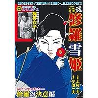 COMIC魂 別冊 修羅雪姫 修羅の決意編 (主婦の友ヒットシリーズ)