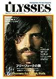 クロスビート増刊 別冊クロスビート ユリシーズ(1) 2010年 01月号 [雑誌]