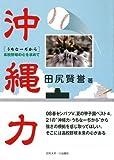 沖縄力—高校野球の心を求めて
