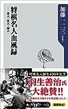 将棋名人血風録 奇人・変人・超人 (角川oneテーマ21)