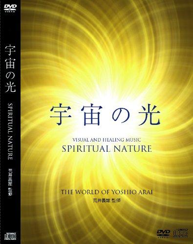 宇宙の光 [DVD]