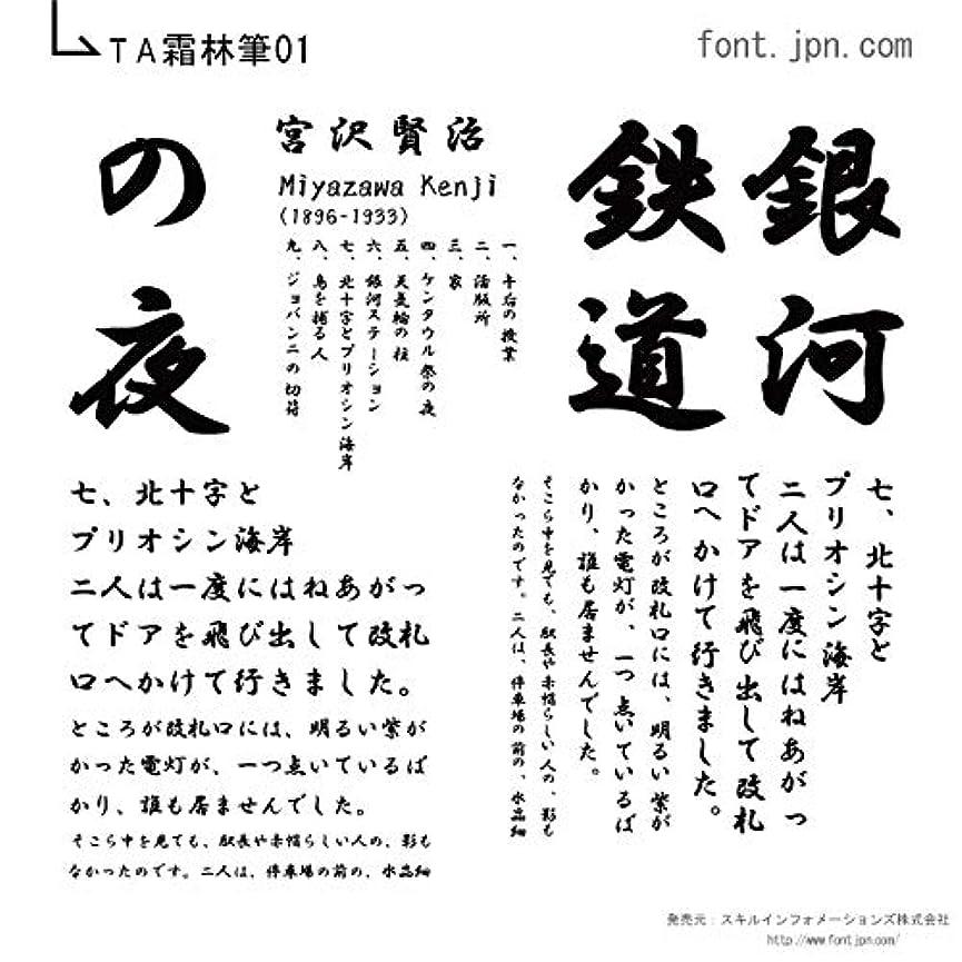 故障中農学尊敬するTA霜林筆01 (TA_sourin_fude_01_m) ダウンロード版