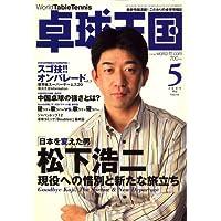卓球王国 2009年 05月号 [雑誌]