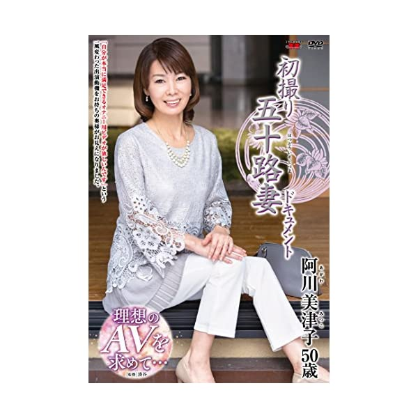 初撮り五十路妻ドキュメント 阿川美津子 センター...の商品画像